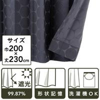 遮光性カーテン サークル ブラック 200×230 1枚