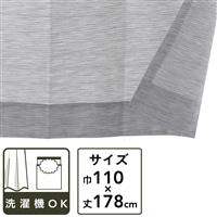 綿混フラットカーテン ヴィンテージ グレー 110×178 2枚組