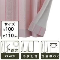 遮光性カーテン ストリーム ピンク 100×110 2枚組