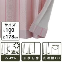 遮光性カーテン ストリーム ピンク 100×178 2枚組