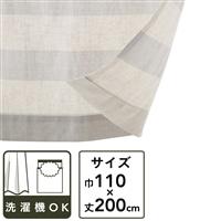 麻混フラットカーテン ビッグボーダー ブルー 巾110×丈200cm 2枚組