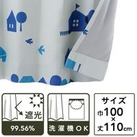 遮光性カーテン ハウス ブルー 100×110 2枚組