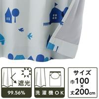 遮光性カーテン ハウス ブルー 100×200 2枚組