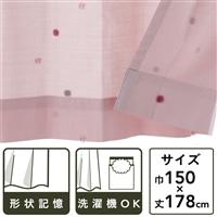 形状記憶カーテン トリコ ピンク 150×178 2枚組