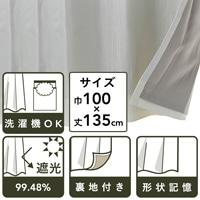 裏地付きカーテン バーチ ホワイト 100×135cm 2枚組