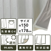 裏地付きカーテン バーチ ホワイト 150×178 2枚組