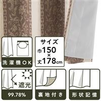 裏地付きカーテン ダマスク ブラウン 150×178 2枚組