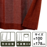 形状記憶カーテン もみじ オレンジ 100×178 2枚組