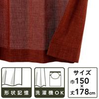 形状記憶カーテン もみじ オレンジ 150×178 2枚組