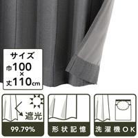 遮光性カーテン ドビー グレー 100×110 2枚組