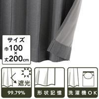 遮光性カーテン ドビー グレー 100×200 2枚組