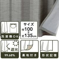 裏地付きカーテン 白樺 ベージュ 100×135 2枚組