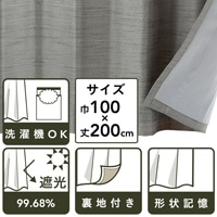 裏地付きカーテン 白樺 ベージュ 100×200 2枚組