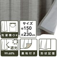 裏地付きカーテン 白樺 ベージュ 150×230 2枚組