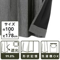遮光性カーテン リンクル モカ 100×178 2枚組