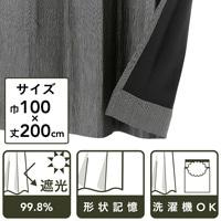 遮光性カーテン リンクル モカ 100×200 2枚組