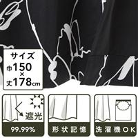 遮光性カーテン フィオーレ ブラック 150×178 2枚組
