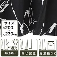 遮光性カーテン フィオーレ ブラック 200×230 1枚入