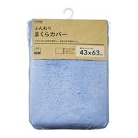 ふんわり 枕カバー ブルー 43×63