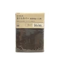 【数量限定】もちもち 枕カバー ブラウン 30×50 低反発用