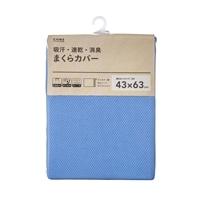 吸汗・速乾・消臭まくらカバー ブルー 43×63