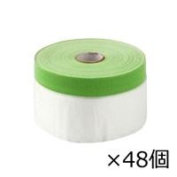 【ケース販売】布コロナマスカーテープ550mmx25m×48個