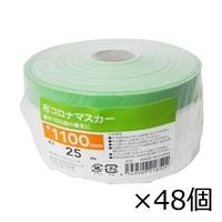 【ケース販売】布コロナマスカーテープ1100mmx25m×48個
