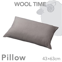 こだわり枕 WOOL TIME ピロー 43×63