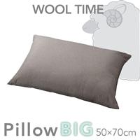 こだわり枕 WOOL TIME ピローBIG 50×70