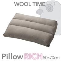 こだわり枕 WOOL TIME ピローRICH 50×70