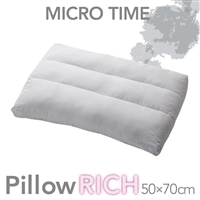 こだわり枕 MICRO TIME ピローRICH 50×70