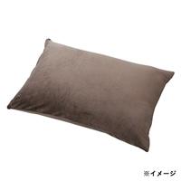 もちもち枕カバー ブラウン 43×63