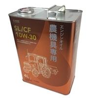 【SU】農機具専用エンジンオイル SL/CF 10W-30 4L【別送品】