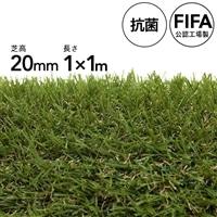 丸巻リアル人工芝 抗菌タイプ 20mm 1×1m