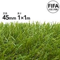 丸巻リアル人工芝 45mm 1×1m