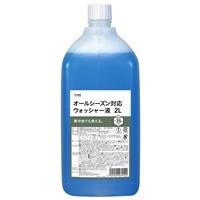 【数量限定】オールシーズンウォッシャー液 2L