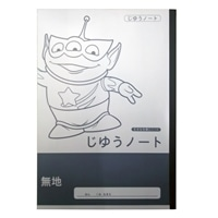 ディズニー 学習帳 自由帳 NCD-JI
