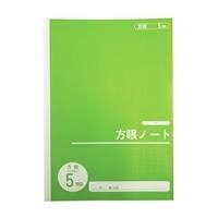 学習帳 5mm 方眼ノートNC−5MM