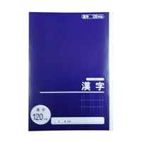 学習帳 漢字 120字 NC-KA120