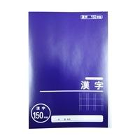 学習帳 漢字 150字 NC−KA150