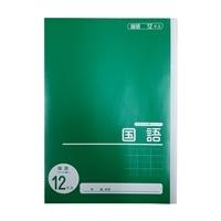 学習帳 国語 12マス NC-KO12M