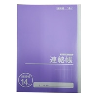 学習帳 連絡帳 14行 NC-RE14