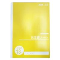 学習帳 英習帳 13段 NC-EI13