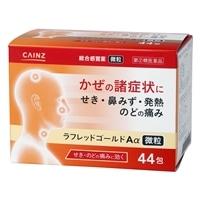 【指定第2類医薬品】米田薬品工業 ラフレッドゴールドAα 44包