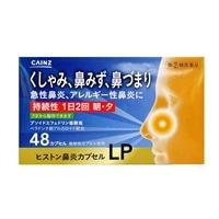 【指定第2類医薬品】CAINZ ヒストン鼻炎カプセルLP 48カプセル