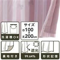 ディズニー カーテン ミニーマウス 100×200cm 2枚組【別送品】