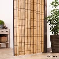 竹カーテン 100x194cm ナチュラル