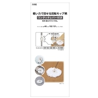 軽い力で回せる回転モップ柄 ワンタッチレバー付き KB・KMB用