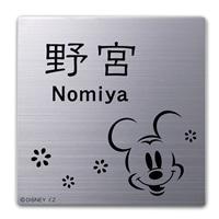 ディズニー 表札 ミッキーマウス DC-ST1-12 ステンレスプレート【別送品】【要注文コメント】