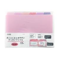 月ごとにまとめやすいゲッカンファイル A5E ピンク 家計簿用